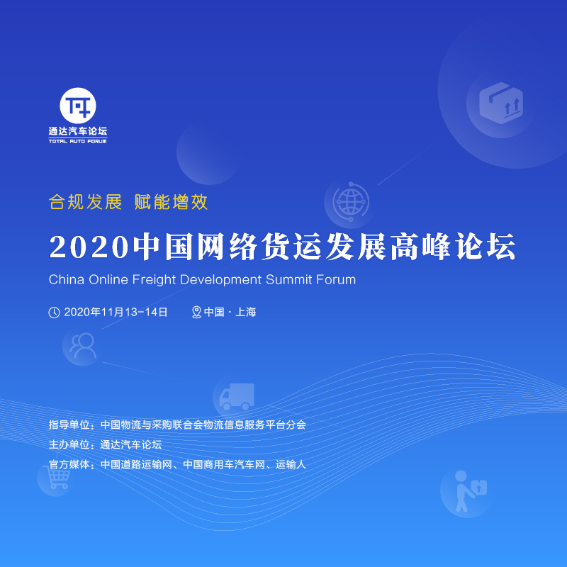2020中国网络货运发展高峰论坛