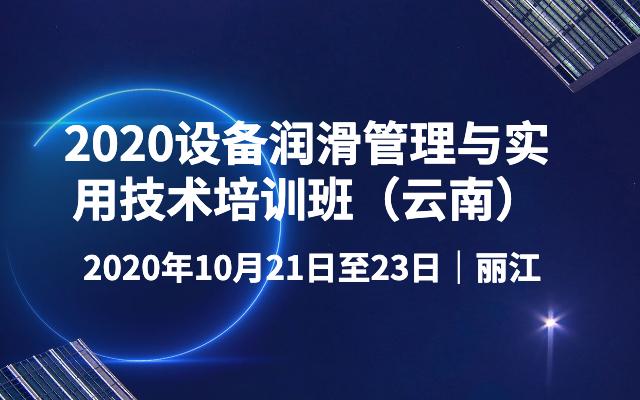 2020设备润滑管理与实用技术培训班(云南)