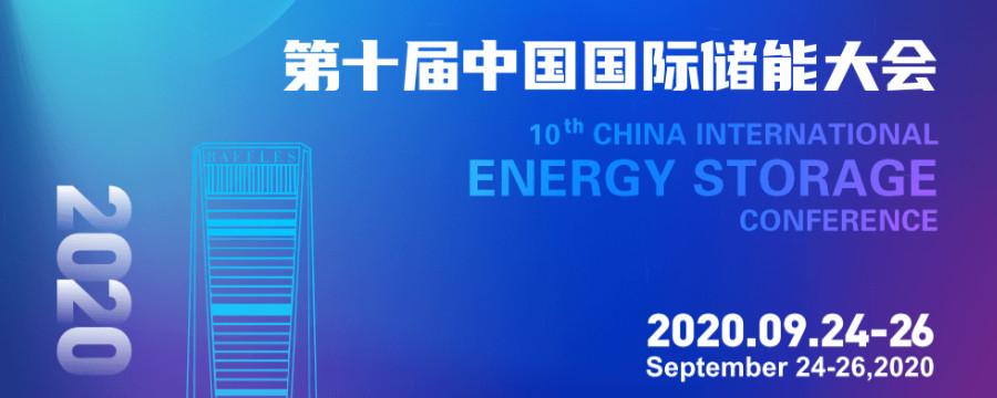 2020第十届中国国际储能大会(CIES)