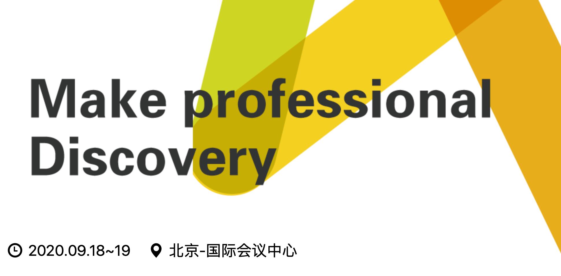 MPD技术管理工作坊9月北京站