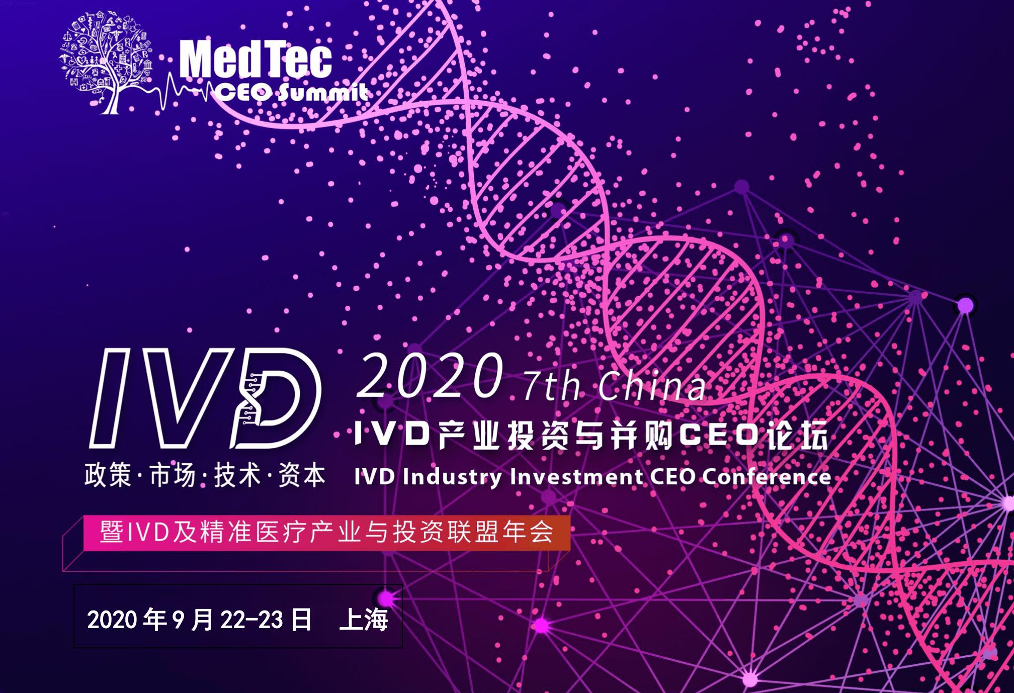 第七届中国IVD产业投资与并购CEO论坛暨IVD及精准医疗产业联盟年会