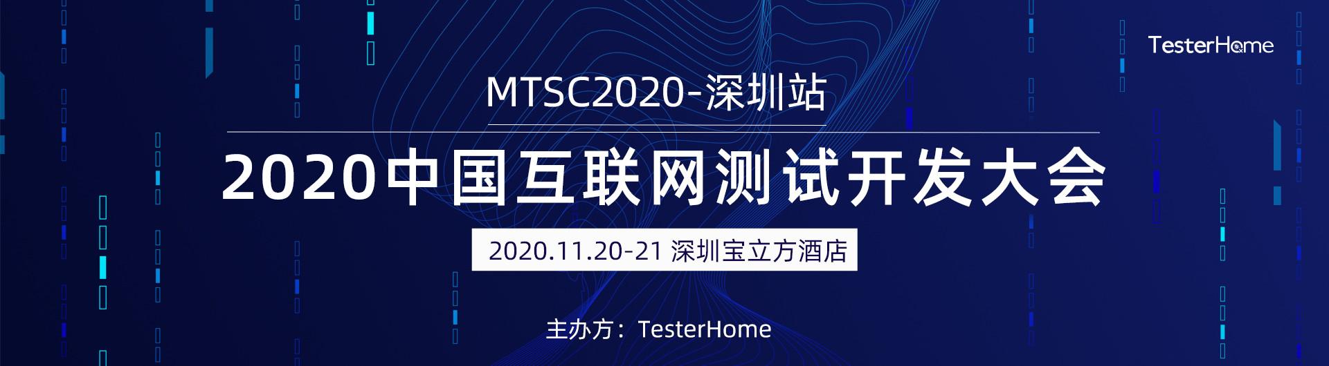 中国移动互联网测试开发大会-MTSC2020深圳站