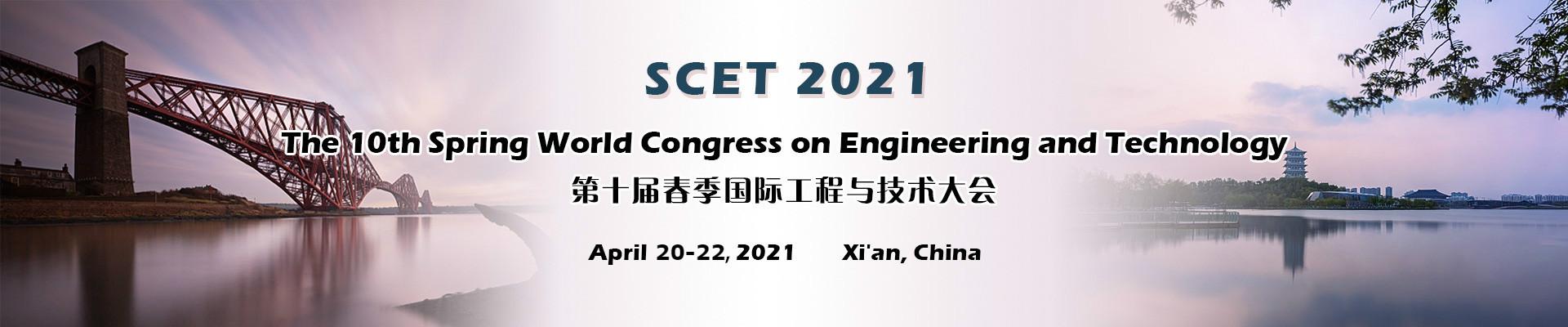 第十届春季国际工程与技术大会 (SCET 2021)