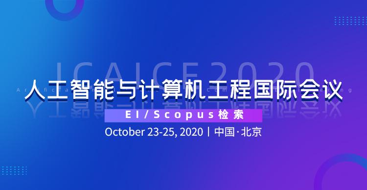 2020年人工智能与计算工程国际学术会议(ICAICE 2020)
