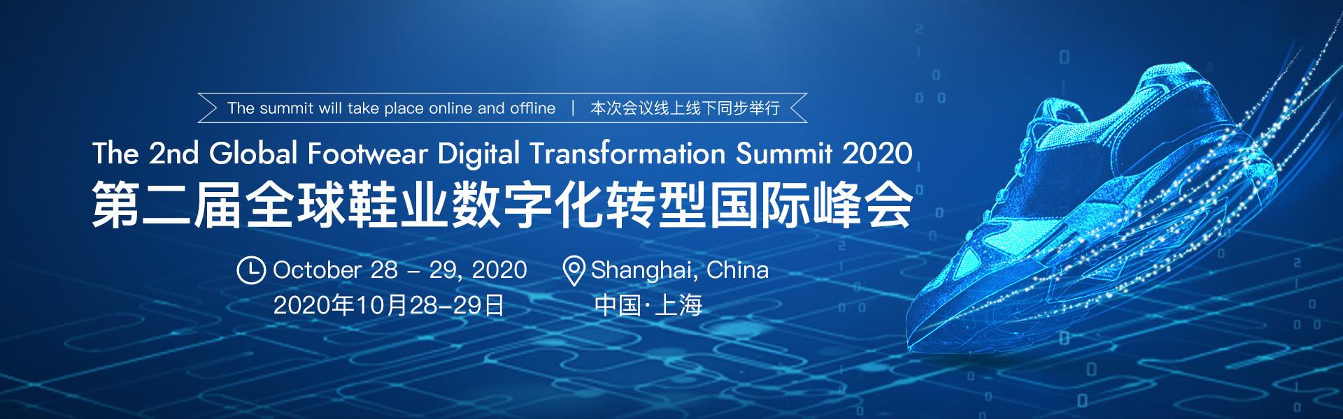 2020第二届全球鞋业数字化转型国际峰会