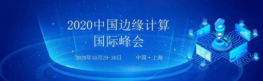 2020中国边缘计算国际峰会