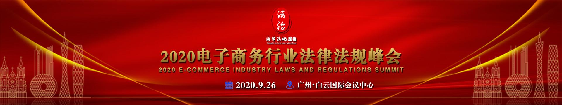 【倒计时6天】2020电子商务行业法律法规峰会