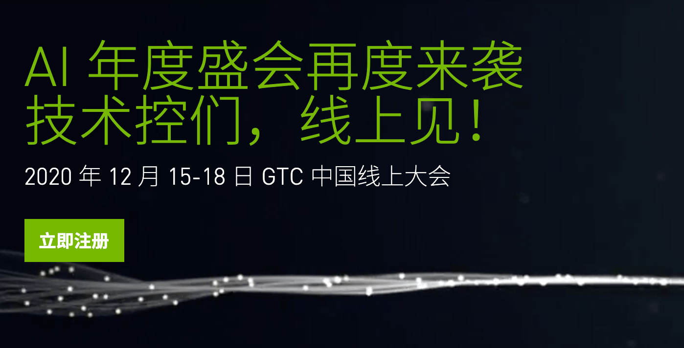 GPU技术大会2020 NVIDIA GTC  DLI 培训深度学习与人工智能大会