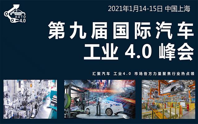 第九届国际汽车工业4.0峰会