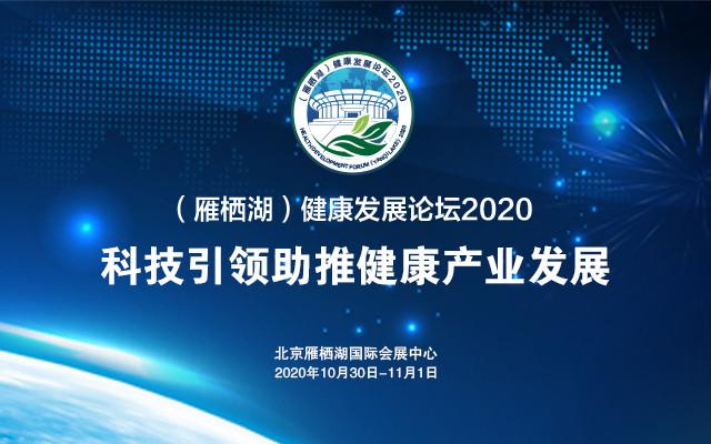 雁栖湖健康发展论坛2020