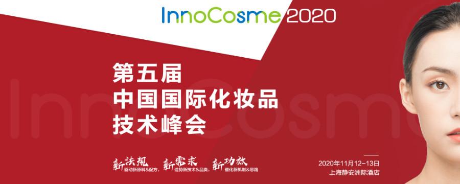 InnoCosme2020第五届中国国际化妆品技术峰会