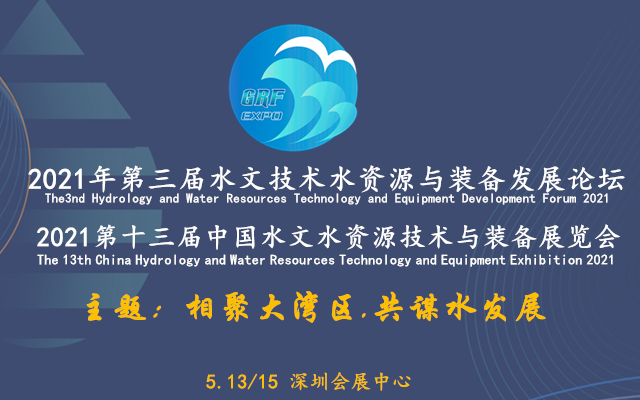 2021年第三届水文技术水资源与装备发展论坛暨2021第十三届中国水文水资源技术与装备展览会