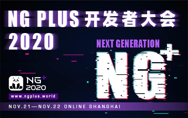 NG+ 开发者大会2020