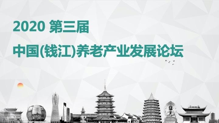 2020 第三届 中国(钱江)养老产业发展论坛