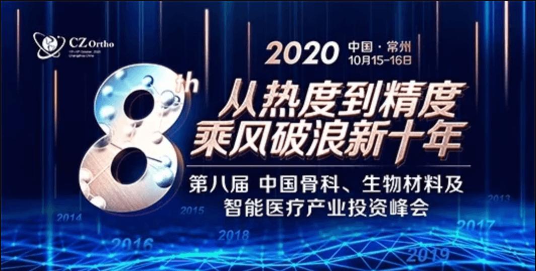 2020第八届中国骨科、生物材料及智能医疗产业投资峰会