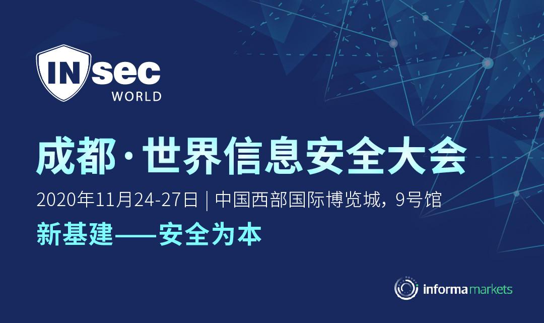 INSEC WORLD成都·世界信息安全大會