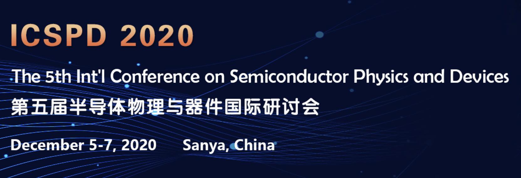 2020第五届半导体物理与器件国际研讨会 ICSPD 2020