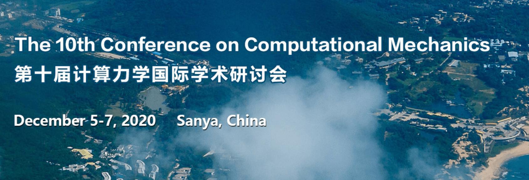 第十届计算力学国际学术研讨会 CCM 2020