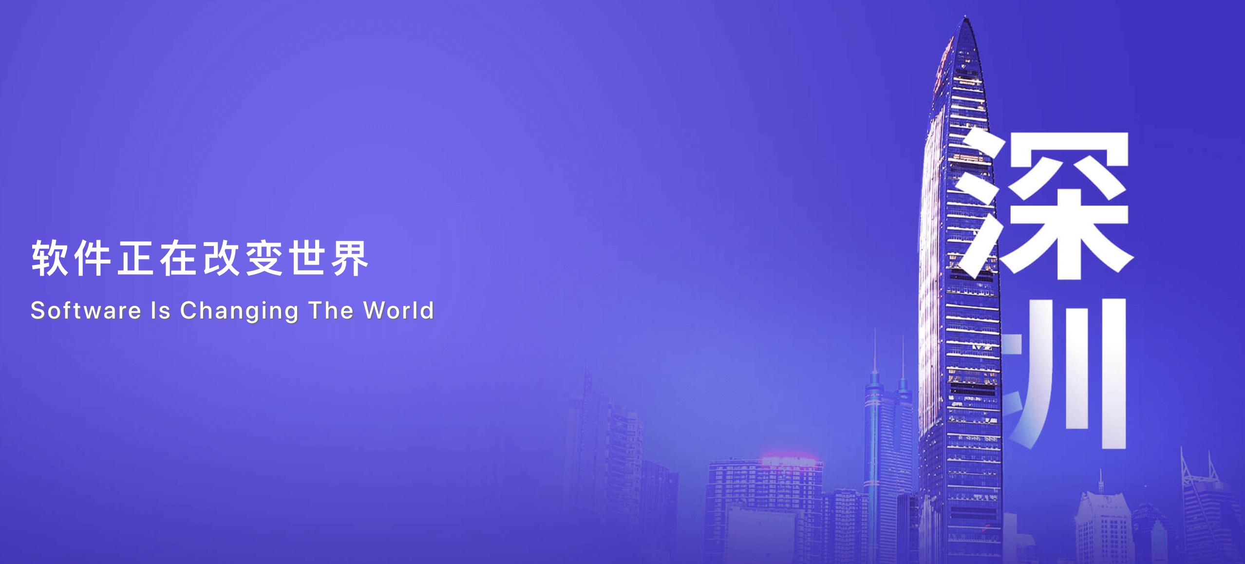 QCon深圳2021|全球软件开发大会
