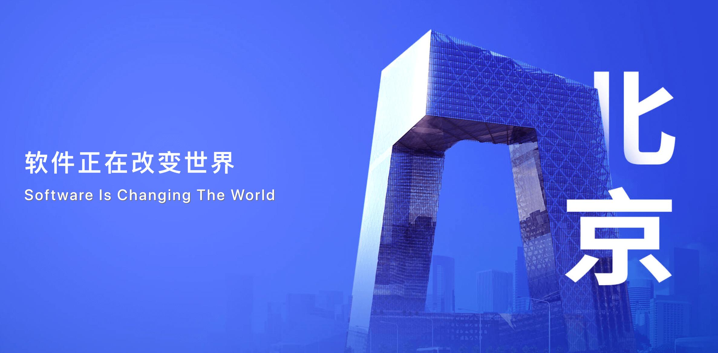 QCon北京2021|全球軟件開發大會