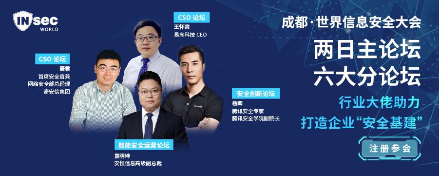 INSEC WORLD成都·世界信息安全大会