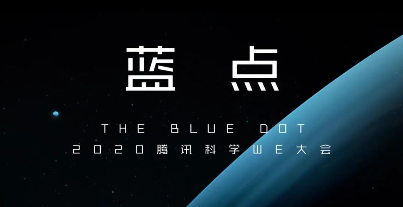 2020腾讯科学WE大会 蓝点