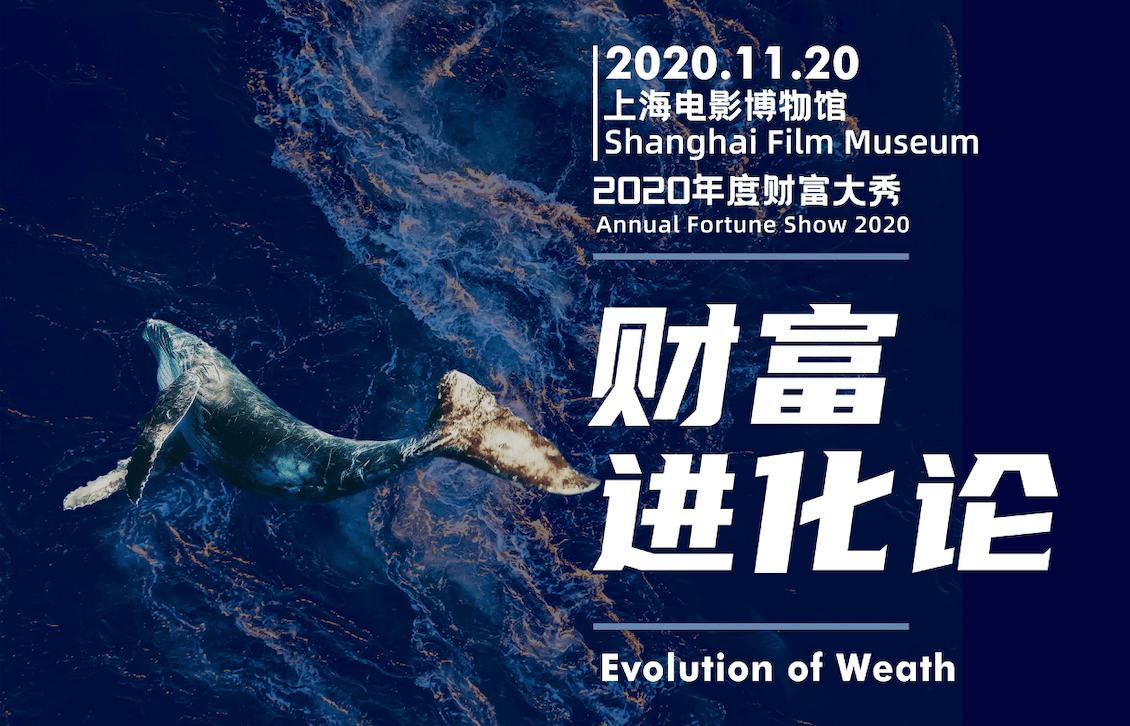 财富进化论 2020年终财富大秀