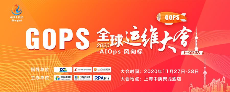 GOPS2020年11月上海
