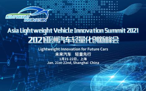 2021亚洲汽车轻量化创新峰会Lightweight Innovation