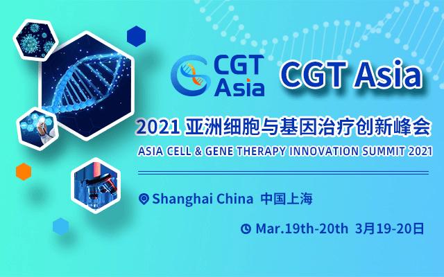 CGT Asia 2021 亚洲细胞与基因治疗创新峰会