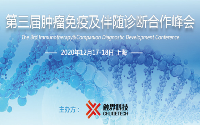 第三屆腫瘤免疫及伴隨診斷合作峰會