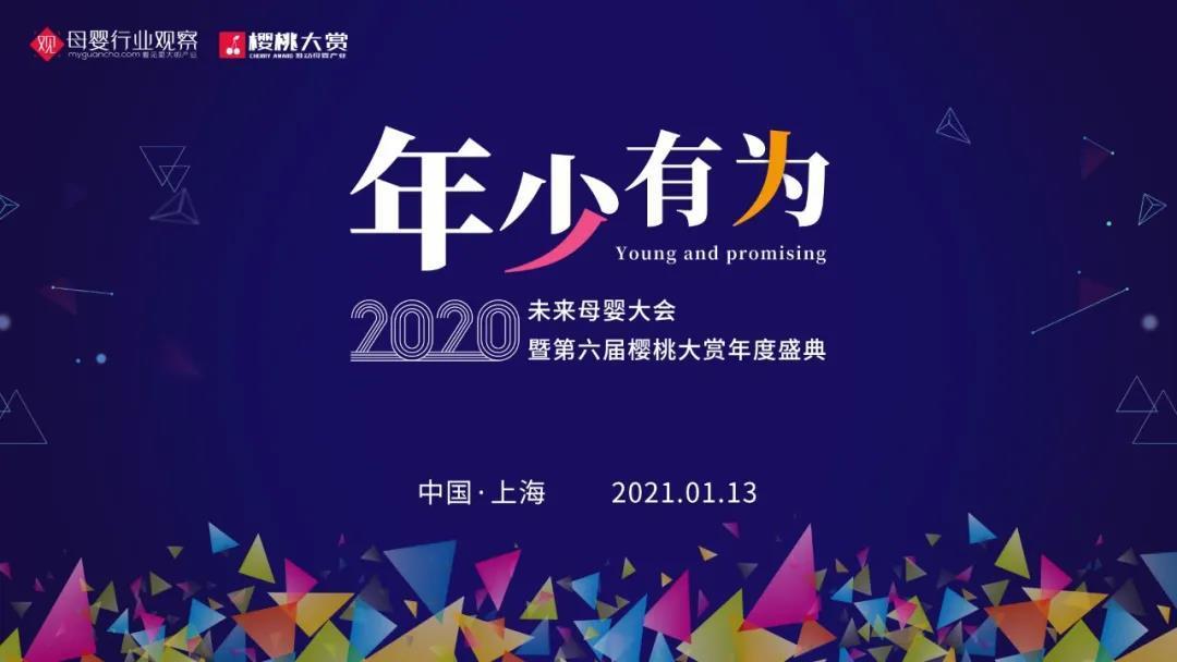 年少有为·2020未来母婴大会暨第六届樱桃大赏年度盛典