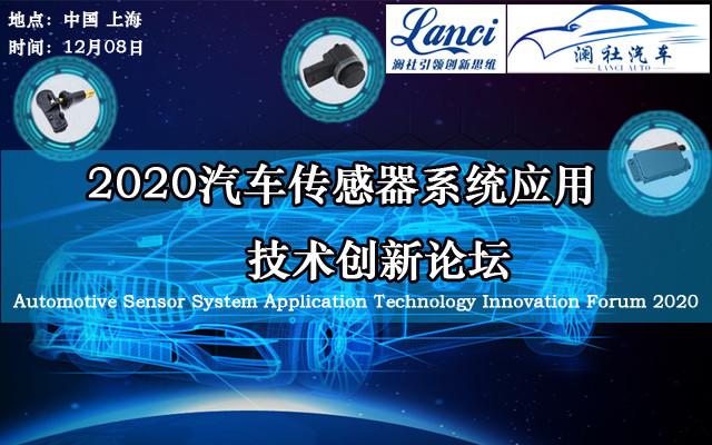 2020汽车传感器系统应用技术创新论坛