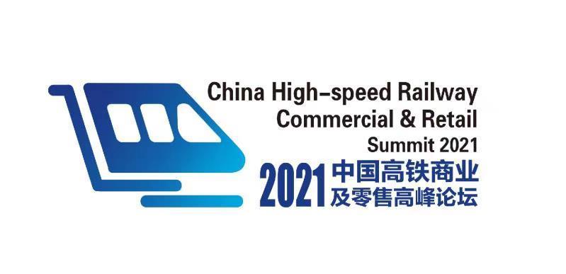 中国高铁商业及零售高峰论坛2021