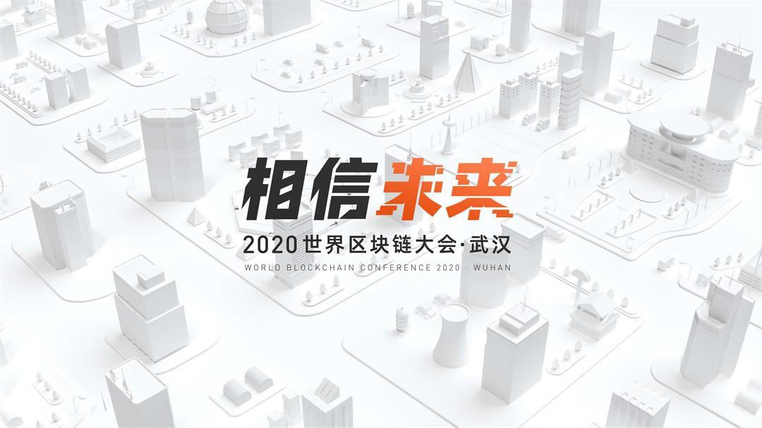 相信未来2020世界区块链大会 · 武汉