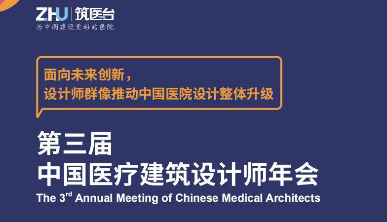 第三届中国医疗建筑设计师年会2020