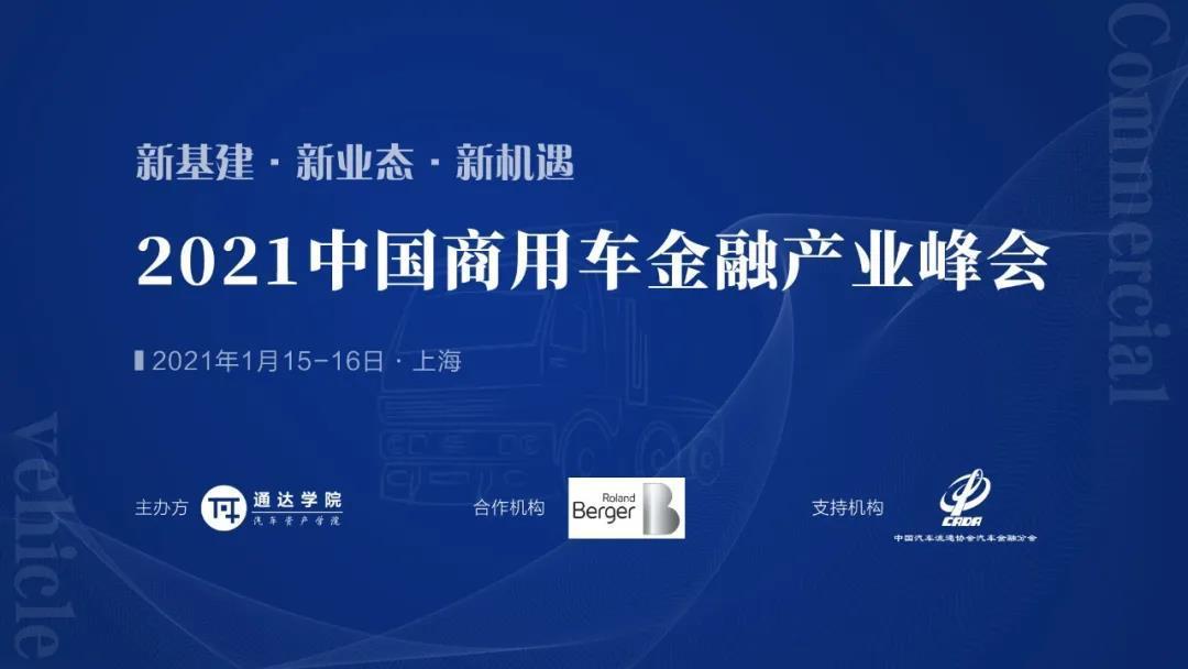 2021中国商用车金融产业峰会