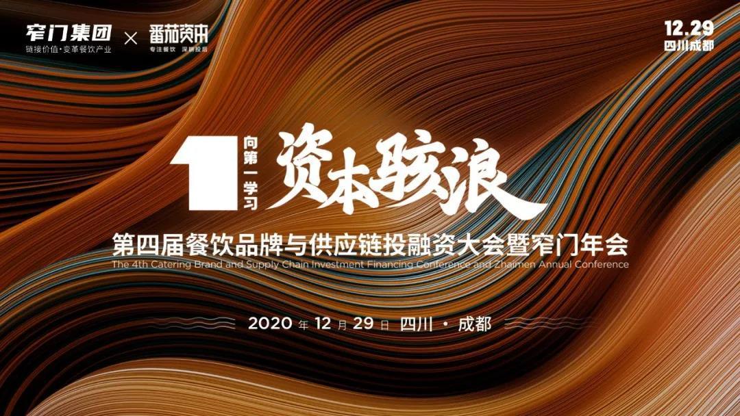 第四届餐饮品牌与供应链投融资大会暨窄门年会2020