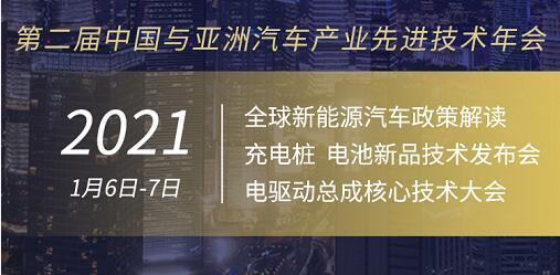 第二届中国与亚洲汽车产业先进技术年会