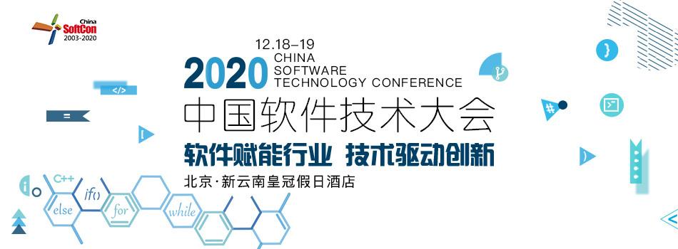 2020中國軟件技術大會