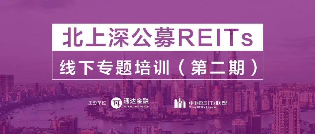 第五屆中國房地產資產證券化與REITs高峰論壇