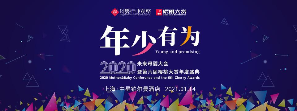 年少有為·2020未來母嬰大會暨第六屆櫻桃大賞年度盛典