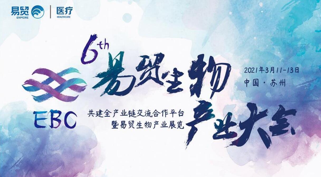 2021第六届易贸生物产业大会EBC暨易贸生物产业展览