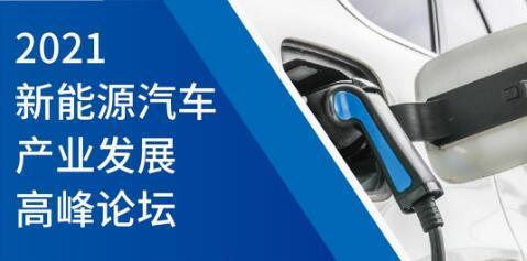2021新能源汽車產業論壇