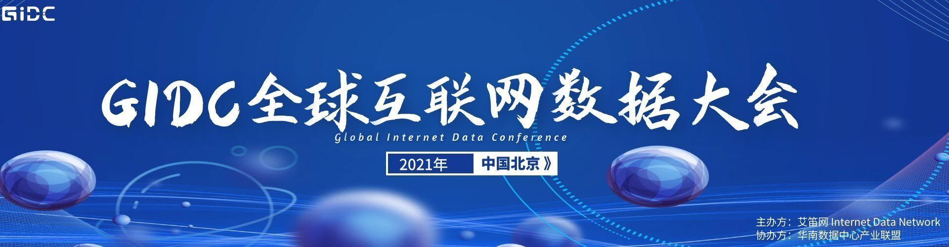 【倍道兼行】2021全球互聯網數據大會—北京站