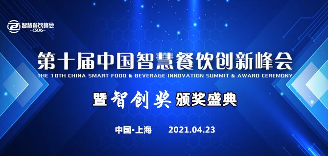 第十届中国智慧餐饮创新峰会暨智创奖颁奖盛典