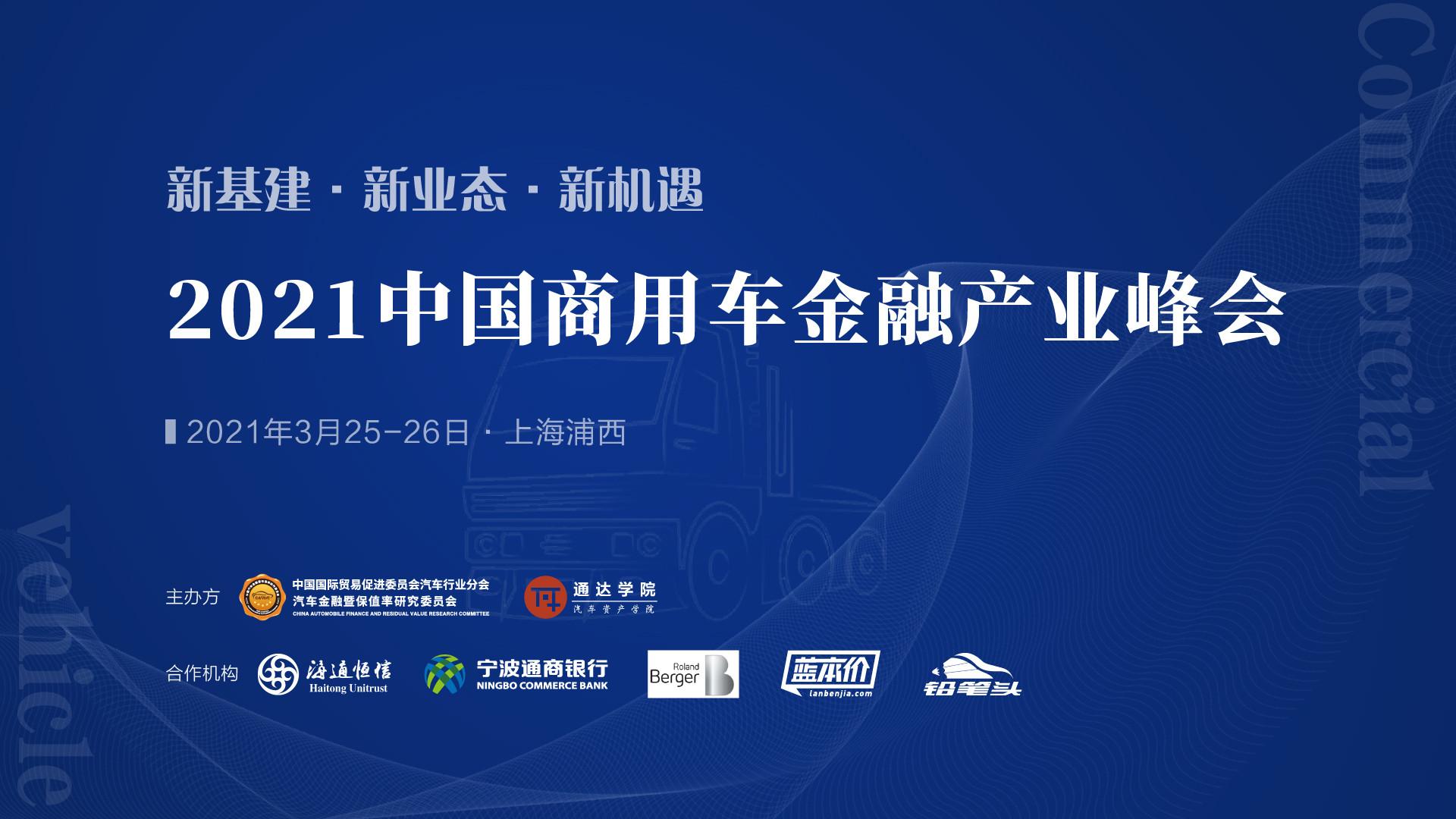 2021中國商用車金融產業峰會