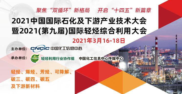 2021中国国际石化及下游产业技术大会暨2021(第九届)国际轻烃综合利用大会