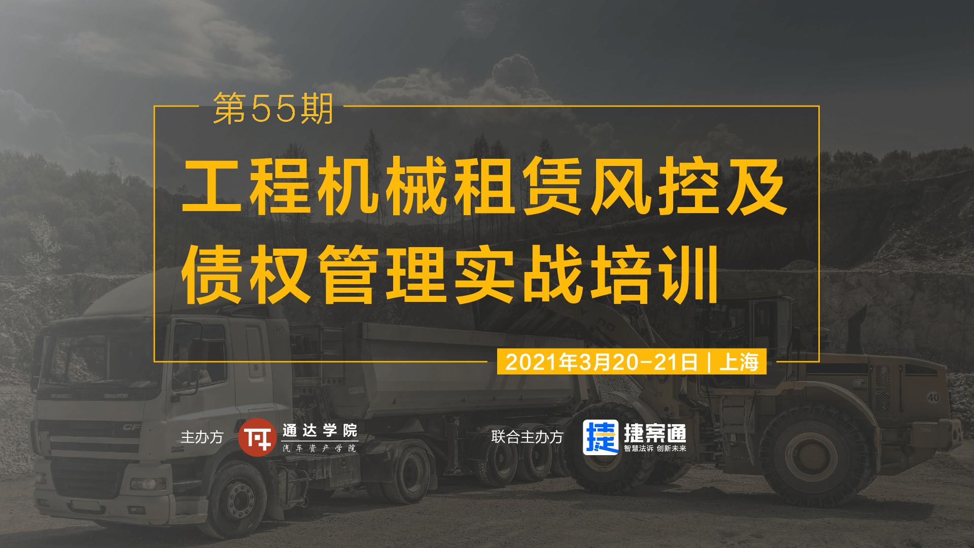 工程机械租赁风控及债权管理实战培训2021年3月上海培训班