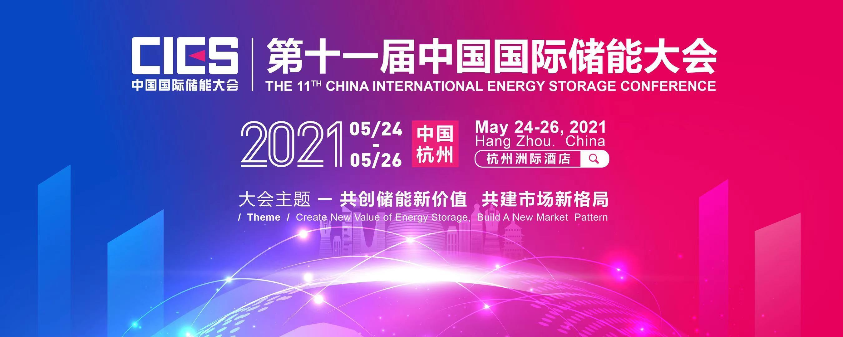 2021第十一届中国国际储能大会